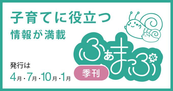 季刊ふぁまっぷ